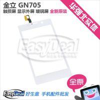 【实体批发】全新原装金立GN705显示屏 内外屏 液晶屏 手机触摸屏
