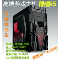 供应DIY电脑整机 组装电脑台式电脑AMD 游戏整机 i5英特尔四核2G独显