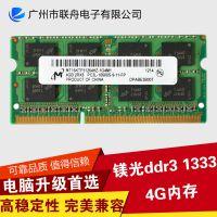 镁光4G三代笔记本内存条  DDR3 1600MHZ