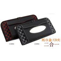 红酒三合一汽车CD夹纸巾盒 遮阳板多功能车载CD夹车载纸巾盒