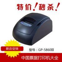 批发供应POS58打印机、热敏打印机、热敏打印纸