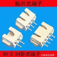 XH-2.54贴片端子 LED接线端子座 XH卧式端子 LED端子 XH针座