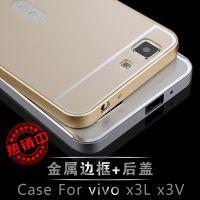步步高vivo X3L手机套 x3L金属边框带后盖 x3v保护套 超薄外壳