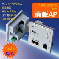供应欧腾达KY-928入墙式AP 86型墙壁式面板AP 酒店宾馆无线网络布线方案 POE供电路由器