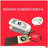 2014新款备用迷你超小手机 宝马跑车钥匙袖珍可爱儿童翻盖电信C网