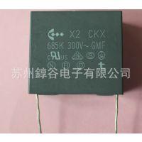 厂家提供 大容量电容 X2 685K/300V