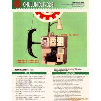 上海珉丰供应CHULUN品牌连剥带压端子机CLT-C2S