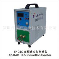 供应厂家直供深圳双平硬质合金锯片焊齿专业设备SP-04(A)C高频感应加热设备