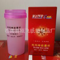 厂家直销托玛琳能量杯 变色杯 环保广告塑料杯 会议会销礼品批发