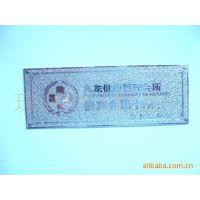 供应金属腐蚀烤漆电镀标牌、机器设备铭牌