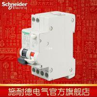 施耐德断路器 C65漏电保护断路器 空气开关空开 DPNaVigiELEC32A