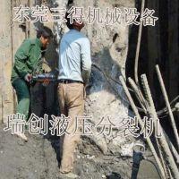 提供房屋钢筋混凝土拆除所需设备液压分裂机混凝土分裂机厂家