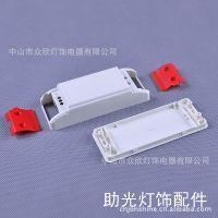 塑料驱动外壳 电源外壳 电源盒 环保PC阻燃18-30W电源外壳