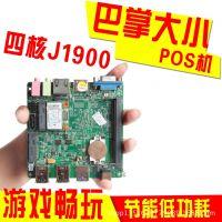 全国包邮 四核J1900 POS机主板 网络监控存储服务器主板 5年质保
