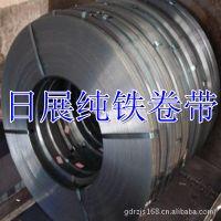 原料纯铁YT0成分 日展纯铁薄板 工业纯铁块价格