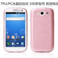 TPU/PC水晶拉丝纹壳9300诺基亚手机保护套手机壳外壳型号齐全现货