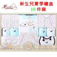 四季款 纯棉新生儿礼盒 初生婴儿礼盒10件套 宝宝套装 8009