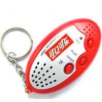 供应录音锁匙扣 促销礼品 银行赠品 专利正品