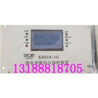 济宁浩博KBZ19-1G 2G 3G 5G 微机智能综合保护装置