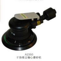 霹雳马气动打磨机A2350  150MM自吸尘打磨机