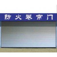 深圳钢质防火卷帘门、通晓无机布防火门