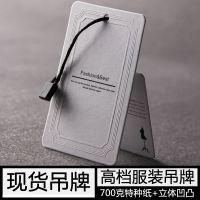 高档吊牌现货 凹凸 印刷 异形 700克特种纸压纹  可定制 免费设计