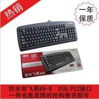 批发供应 双飞燕键盘 KB-8键盘 防水飞燕 游戏键盘 USB接口
