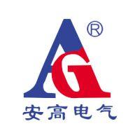 山东安高电气设备有限公司