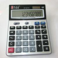 计算器批发 万能通牌12位WNT8077N太阳能计算器