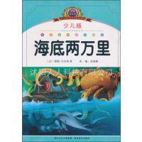 小学语文新课标阅读必备 海底两万里 注音美绘本 一二年级适用