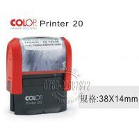 正品刻乐圃 COLOP printer 20印章 P20 回墨印章定制 翻斗章特价