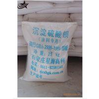 供应涂料专用沉淀硫酸钡98% 厂家直销,欢迎订购
