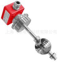 连杆浮球液位开关 油箱用连杆浮球液位开关 GF-S9-FP-SA-1