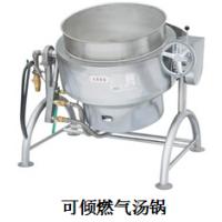 供应北京快餐公司厨房设备 全钢燃气可倾汤锅 优质供应商 销售公司