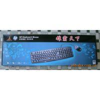 供应厂家直销 惠普键鼠套装 HP键盘鼠标 装机办公专用套装 特价批发