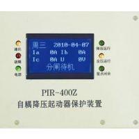 矿用PIR-400Z自耦降压起动器智能综合保护装置-好质量高品质