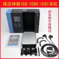 耳机批发IE80 IE8 IE8I丰达单元DIY耳机 动圈 发烧入耳耳机