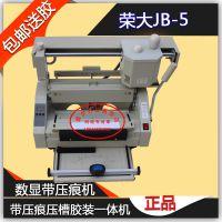 桌面式胶装机、办公型胶装机、小型胶装机 带精装 平装两种装订