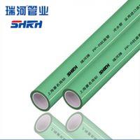 供应瑞河PPR水管 家装冷热水管4分管(20*2.3)
