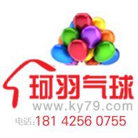绵阳珂羽气球装饰公司