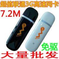 供应中国联通3G(WCDMA)无线上网卡 沃3G无线网卡 WA08联通无限上网卡