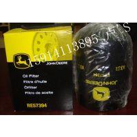 供应强鹿RE57394机油滤清器,机油滤芯,发电机组专用滤清器