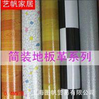 批发 PVC地板革 塑料地板pvc板装修地塑 pvc卷材地板 特价!