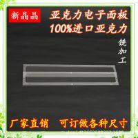 福州厂家直销亚克力铣床加工 厂家供应有机玻璃订做 压克力加工厂