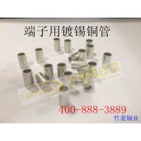 竹菱生产黄铜管 紫铜管 端子镀锡用 厂家定制