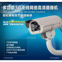 供应3g野外摄像头3g百万高清网络摄像机 3g无线传输远程监控厂家