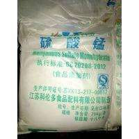 江苏食品级硫酸锰厂家直销