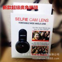 新款手机通用万能超级0.4X广角自拍摄像镜头 超广角镜头 全套包装