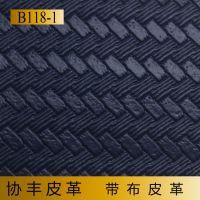 B118系列 编织纹 PVC皮革 人造革