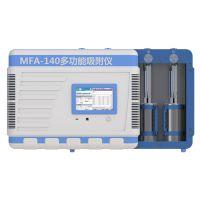 云南多功能物理吸附仪MFA140/北京彼奥德专业生产